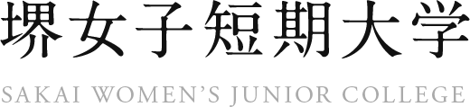 堺女子短期大学 SAKAI WOMEN'S JUNIOR COLLEGE