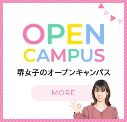 OPEN CAMPUS 堺女子のオープンキャンパス MORE